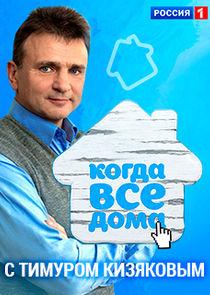Когда все дома с Тимуром Кизяковым