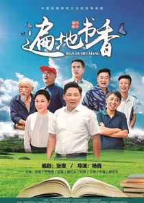 Bian Di Shu Xiang-46582