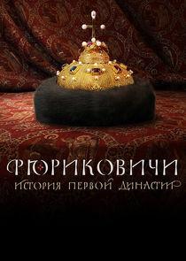 Рюриковичи. История Первой династии-43186