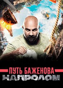 Путь Баженова