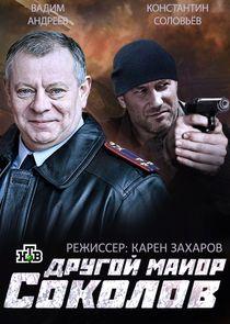 Майор Соколов. Игра без правил-9866