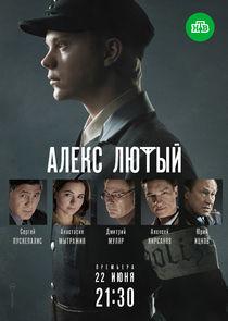 Алекс Лютый-47100