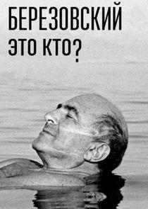 Пётр Авен