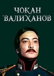 Чокан Валиханов