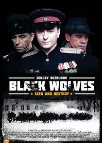 Чёрные волки