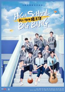 High School Big Bang-48022