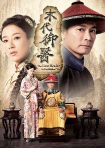The Last Healer in Forbidden City-13810