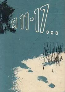 Я-11-17