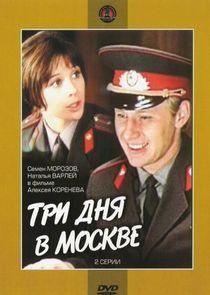 Три дня в Москве-48345
