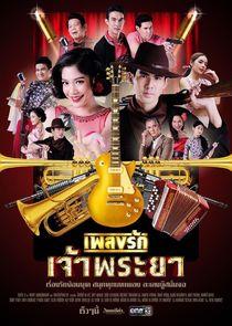 Pleng Rak Chao Phraya