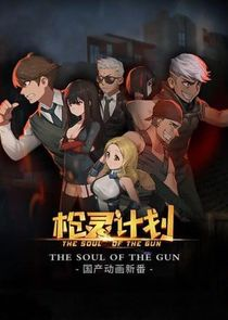 CROSSFIRE: The Soul of the Gun