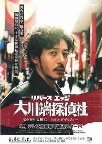 River's Edge Okawabata Detective Agency