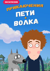 Приключения Пети и Волка