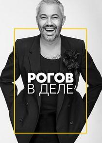 Рогов в деле-49951
