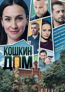 Кошкин дом-50131