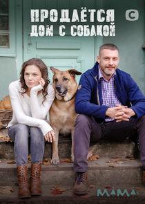 Продаётся дом с собакой-50136