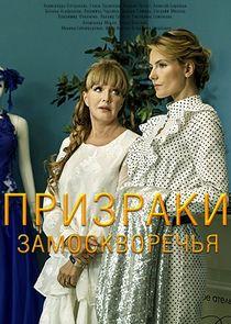 Детективы Анны Князевой. Призраки Замоскворечья