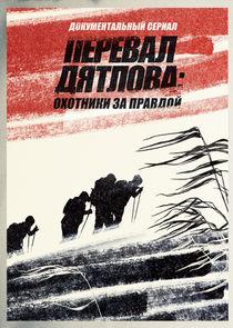 Перевал Дятлова: Охотники за правдой
