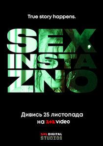 Секс, інста і ЗНО-50309