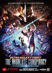 Ultra Galaxy Fight: The Absolute Conspiracy-50355