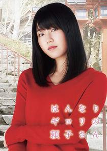 Hannari Girori no Yoriko-san