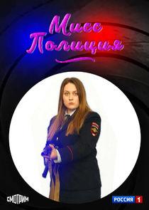 Мисс полиция-50922