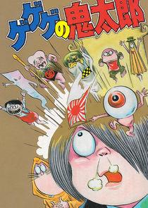 Gegege no Kitarou-43690