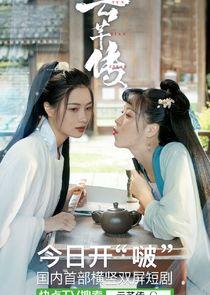 Legend of Yun Qian