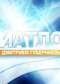 Биатлон с Дмитрием Губерниевым-8758