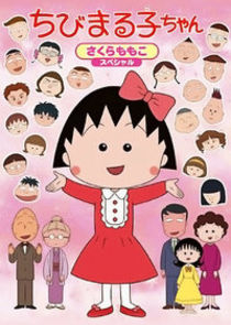 Chibi Maruko-chan-21101