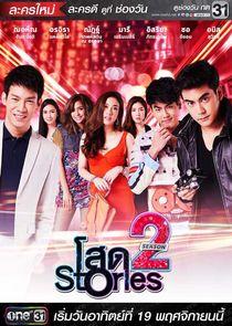 Bangkok Bachelors