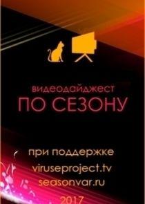 По сезону. Видеодайджест Seasonvar-37291
