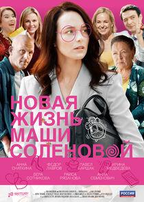 Новая жизнь Маши Солёновой-51893