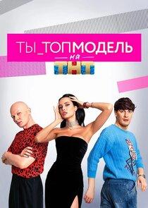 ТЫ_Топ-модель на ТНТ