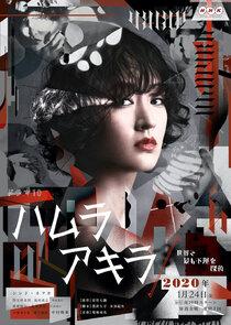 Hamura Akira