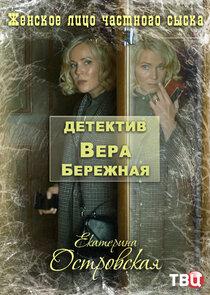 Детектив Вера Бережная