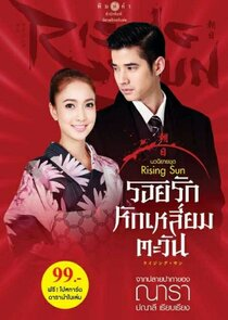 The Rising Sun: Roy Ruk Hak Liam Tawan