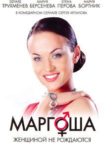Маргоша-29396