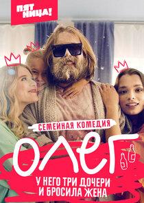 Олег-52782