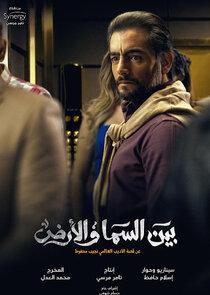 Bayn Al Sama Wa Al Ard-52958
