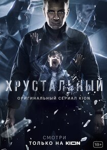 Хрустальный-53051