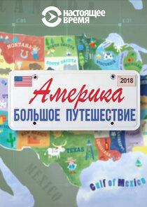 Америка. Большое путешествие