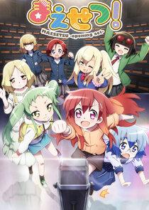 Maesetsu! Opening Act
