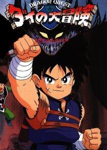 Dragon Quest: Dai's Great Adventure-53205