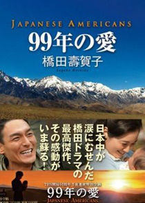 99 Years of Love - Japanese Americans-16473