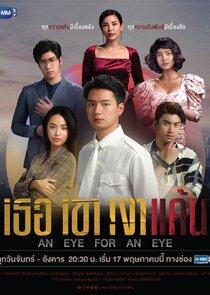 An Eye for an Eye-50425