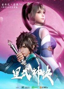 Xing Wushen Jue