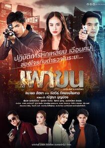 Phao Khon-53440