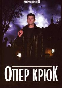 Опер Крюк