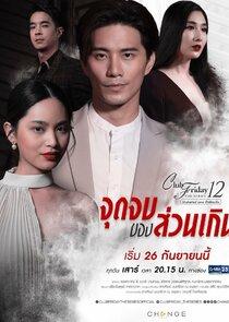 Club Friday The Series 12: Jut Jop Kong Suan Gern